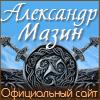Мазин Александр. Сайт писателя